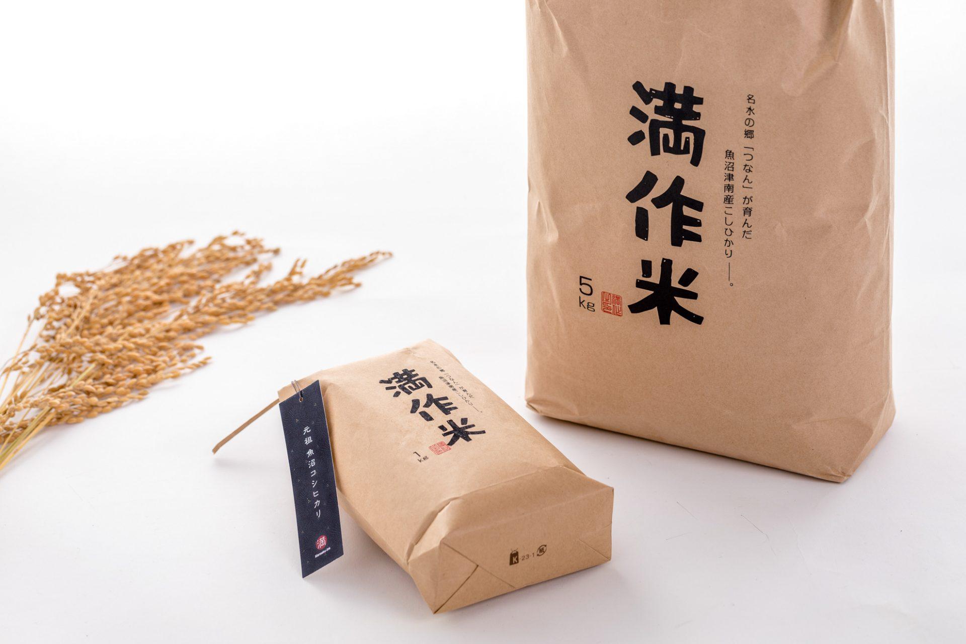 丹精込めて育てた「満作米」
